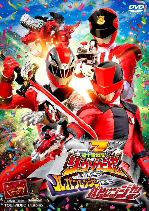 Kishiryu Sentai Ryusoulger VS Lupinranger VS Patranger ซับไทย