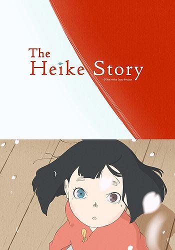 The Heike Story เรื่องของเฮเกะ ซับไทย