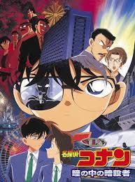 Detective Conan TheMovie:4 ยอดนักสืบจิ๋วโคนัน เดอะมูฟวี่ 4 คดีฆาตกรรมนัยน์ตา พากย์ไทย