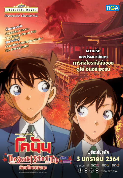 Detective Conan The Scarlet School Trip ยอดนักสืบจิ๋วโคนัน ทัศนศึกษามรณะ พากย์ไทย