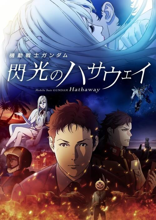Mobile Suit Gundam Hathaway โมบิลสูทกันดั้ม ฮาธาเวย์ส แฟลช พากย์ไทย