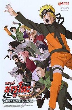 Naruto The Movie 6 นารูโตะ ตำนานวายุสลาตัน เดอะมูฟวี่ 6 ผู้สืบทอดเจตจำนงแห่งไฟ พากย์ไทย