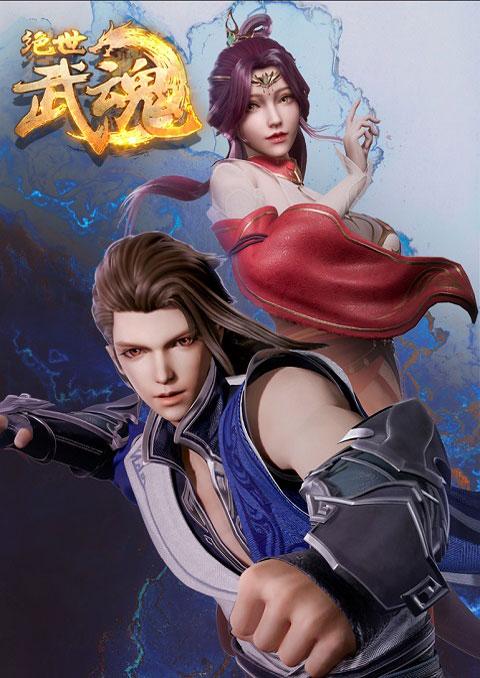 Jue shi wu hun มหาเทพวิญญาณยุทธ์ ซับไทย