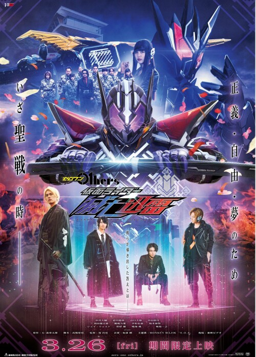 Zero-One Others Kamen Rider MetsubouJinrai ซับไทย