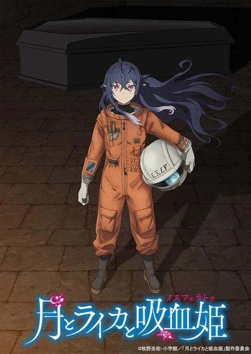 Tsuki to Laika to Nosferatu เมื่อแวมไพร์ทะยานสู่อวกาศ ซับไทย