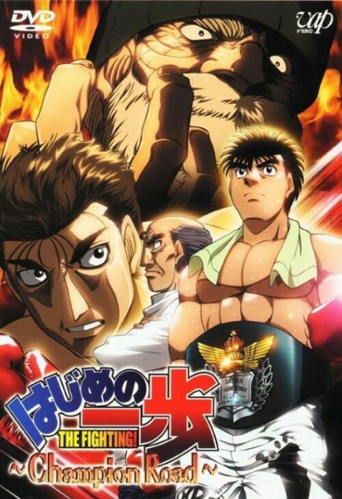 Hajime no Ippo The Movie ก้าวแรกสู่สังเวียน เดอะมูฟวี่ ศึกป้องกันแชมป์ พากย์ไทย