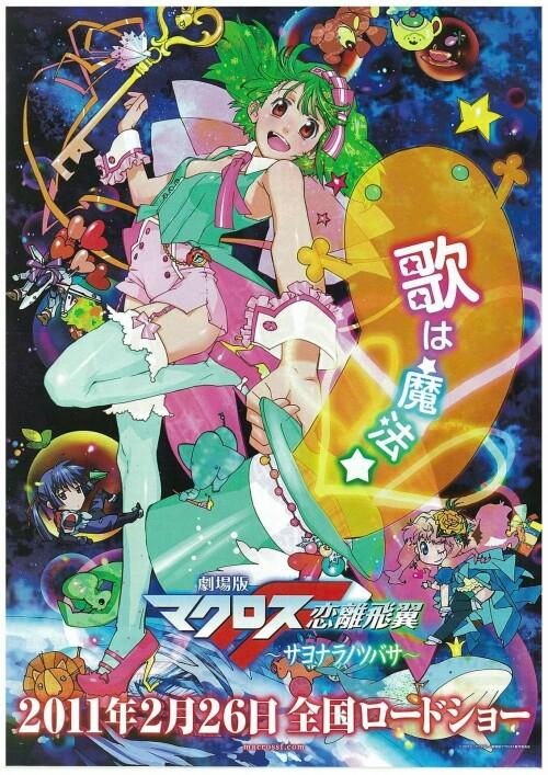 Macross Frontier Movie 2 Sayonara no Tsubasa มาครอส ฟรอนเทียร์ เดอะมูฟวี่2 ปีกแห่งการจากลา ซับไทย