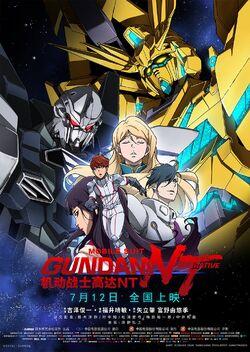 Mobile Suit Gundam Narrative โมบิลสูท กันดั้ม นาราทีฟ พากย์ไทย