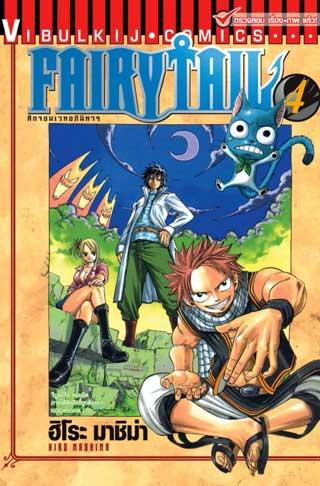 Fairy Tail แฟรี่เทล ศึกจอมเวทอภินิหาร ปี4 ซับไทย