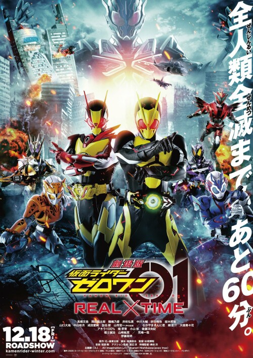 Kamen Rider Zero-One The Movie มาสค์ไรเดอร์ซีโร่วัน เดอะ มูฟวี่ พากย์ไทย