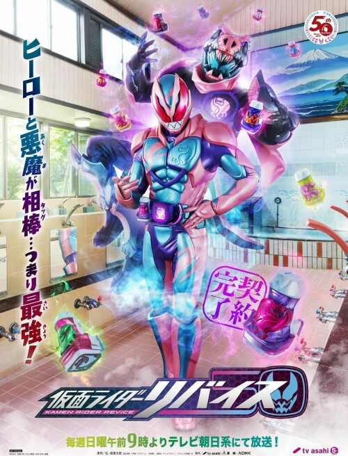 Kamen Rider Revice มาสค์ไรเดอร์รีไวซ์ ซับไทย