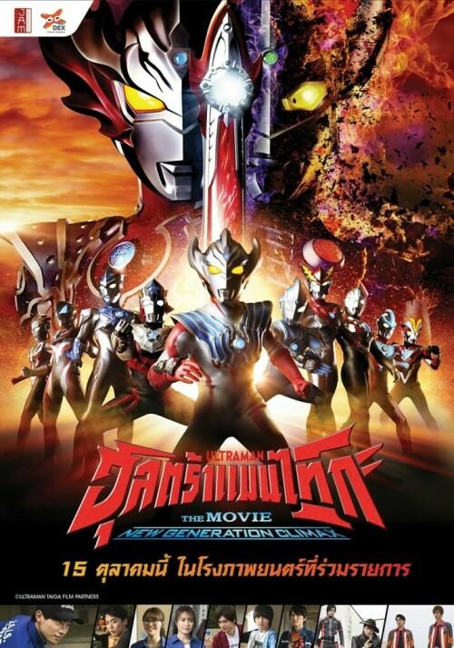ULTRAMAN TAIGA The Movie  New Generation Climax พากย์ไทย