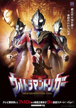 Ultraman Trigger อุลตร้าแมนทริกเกอร์ พากย์ไทย