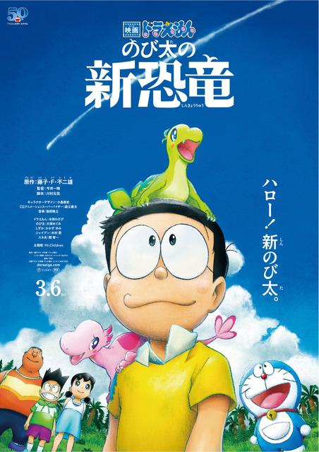 Doraemon Nobita New Dinosaur โดราเอมอน เดอะมูฟวี่ ตอน ไดโนเสาร์ตัวใหม่ของโนบิตะ พากย์ไทย