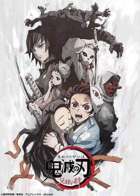 Kimetsu no Yaiba - Brother and Sister's Bond ซับไทย