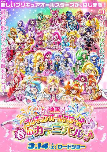 Pretty Cure All Stars Haru no Carnival มหัศจรรย์สาวน้อย พริตตี้เคียว ออลล์สตาร์ส เดอะมูฟวี่ ภาค4 ซับไทย