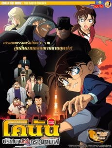 Detective Conan TheMovie:13 ยอดนักสืบจิ๋วโคนัน เดอะมูฟวี่ 13 ปริศนานักล่าทรชนทมิฬ พากย์ไทย