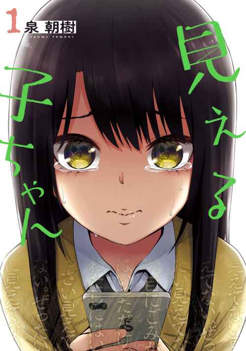 Mieruko-chan สาวน้อยผู้เห็นวิญญาณ ซับไทย