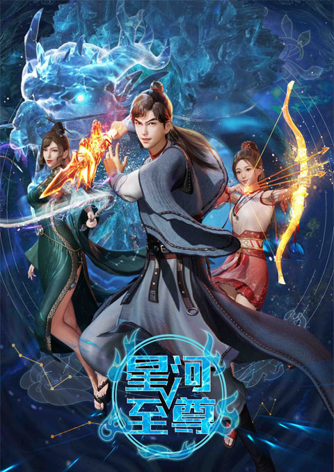 Xinghe Zhizun (Supreme Lord Of Galaxy) มหาเทพแห่งกาแล็กซี่ ซับไทย