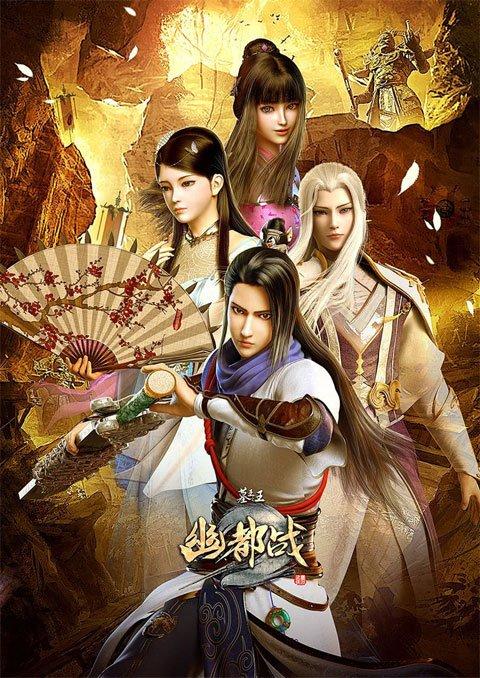 Mu Wang Zhi Wang: Qi Lin Jue ราชาผู้ยิ่งใหญ่แห่งสุสาน (ภาค3) ซับไทย