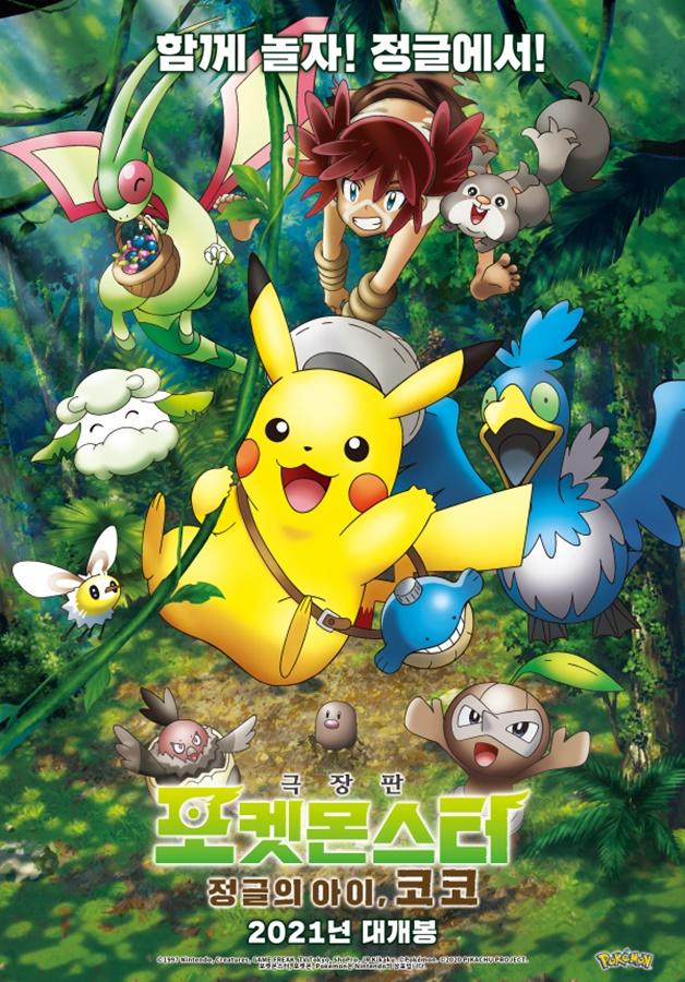 Pokemon the Movie Secrets of the Jungle โปเกมอน เดอะ มูฟวี่ ความลับของป่าลึก พากย์ไทย